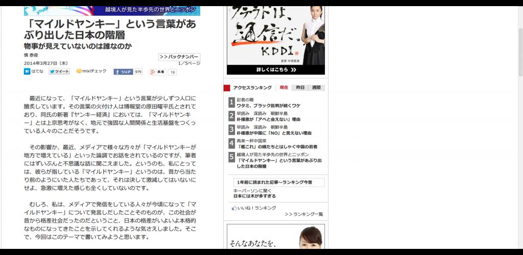 「マイルドヤンキー」という言葉があぶり出した日本の階層:日経ビジネスオンライン