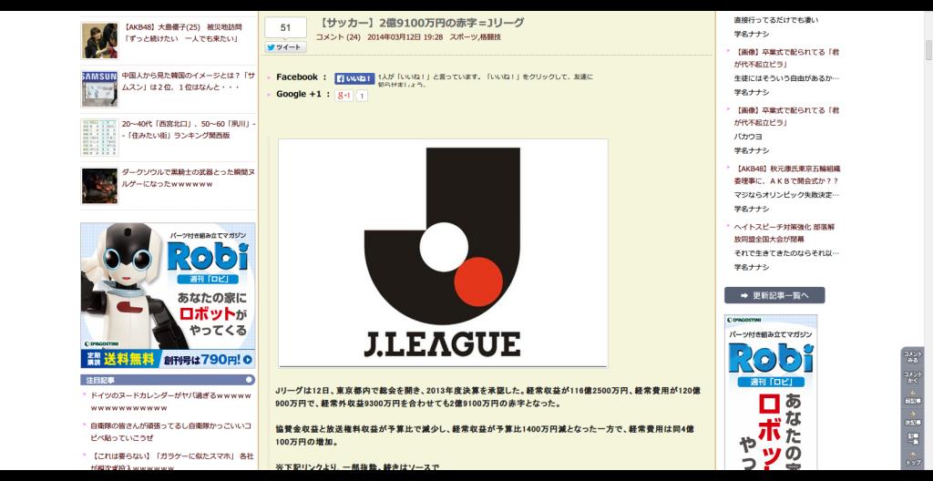 【サッカー】2億9100万円の赤字=Jリーグ