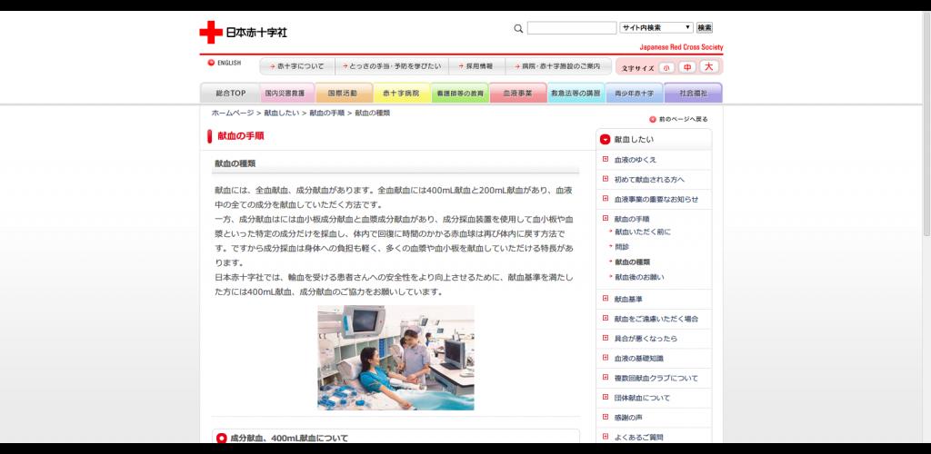 【日本赤十字社】寄付・献血・ボランティア|献血の種類