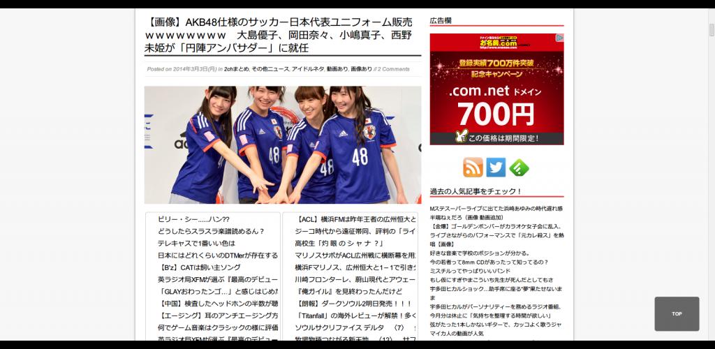 【画像】AKB48仕様