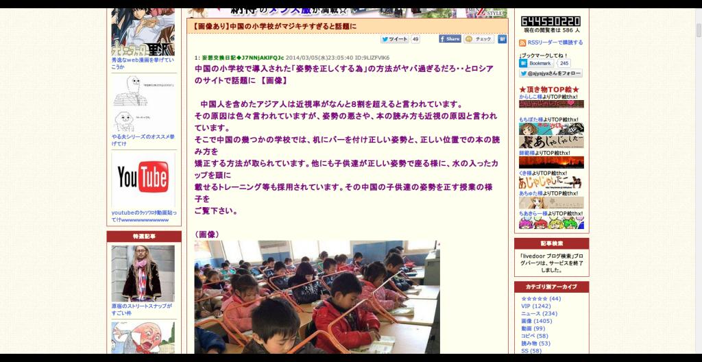 【画像あり】中国の小学校がマジキチすぎると話題に   あじゃじゃしたー