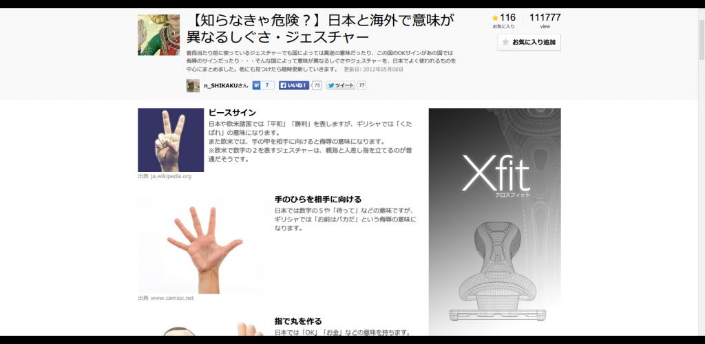 【知らなきゃ危険?】日本と海外で意味が異なるしぐさ・ジェスチャー - NAVER まとめ