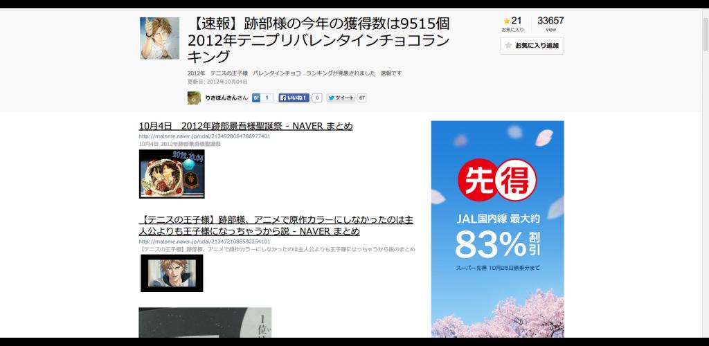 【速報】跡部様の今年の獲得数は9515個 2012年テニプリバレンタインチョコランキング - NAVER まとめ (1)