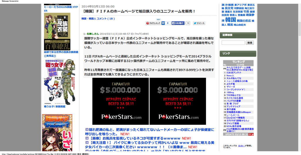【韓国】FIFAのホームページで旭日旗入りのユニフォームを販売!  2chまとめ