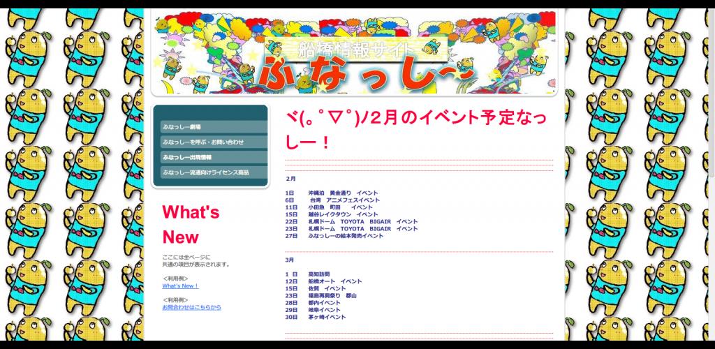 ふなっしー出現情報 - terawarosu Jimdoページ