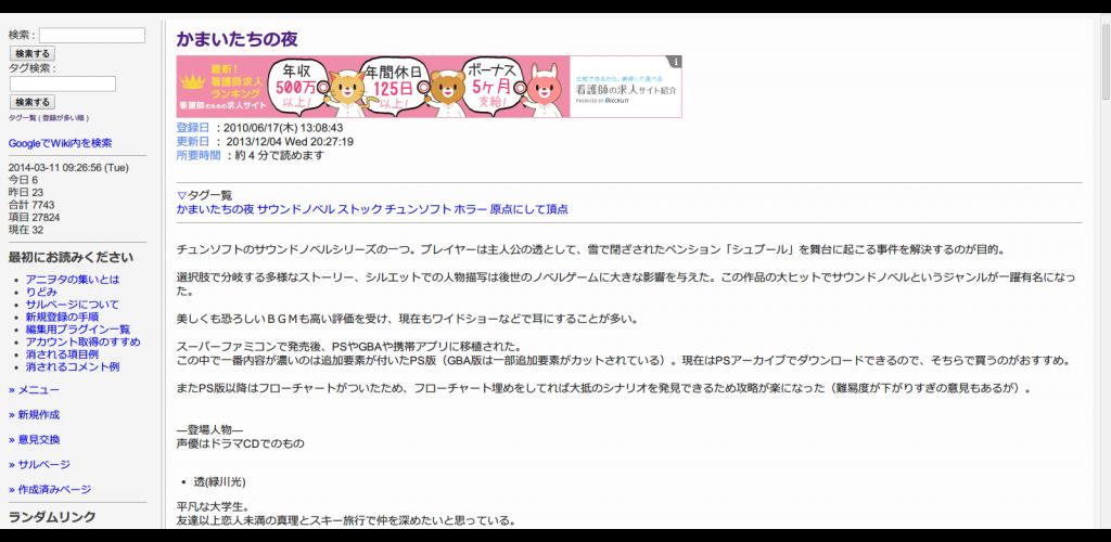 アニヲタWiki 仮  - かまいたちの夜