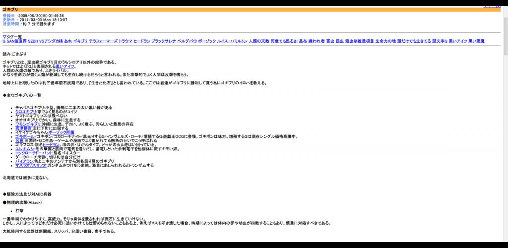 アニヲタWiki 仮  - ゴキブリ - @ウィキモバイル