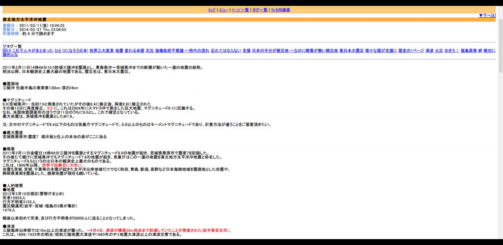アニヲタWiki 仮  - 東北地方太平洋沖地震 - @ウィキモバイル