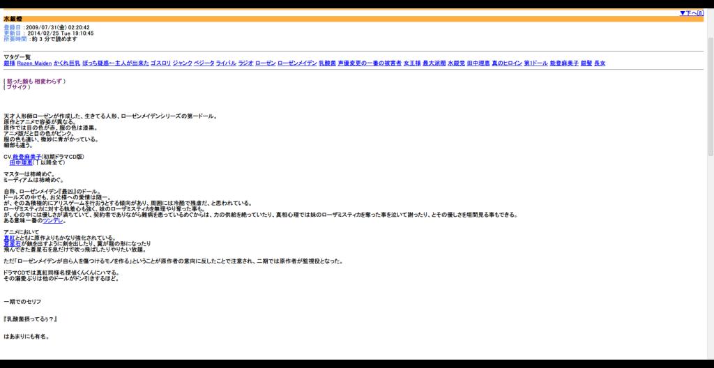 アニヲタWiki 仮  - 水銀燈 - @ウィキモバイル