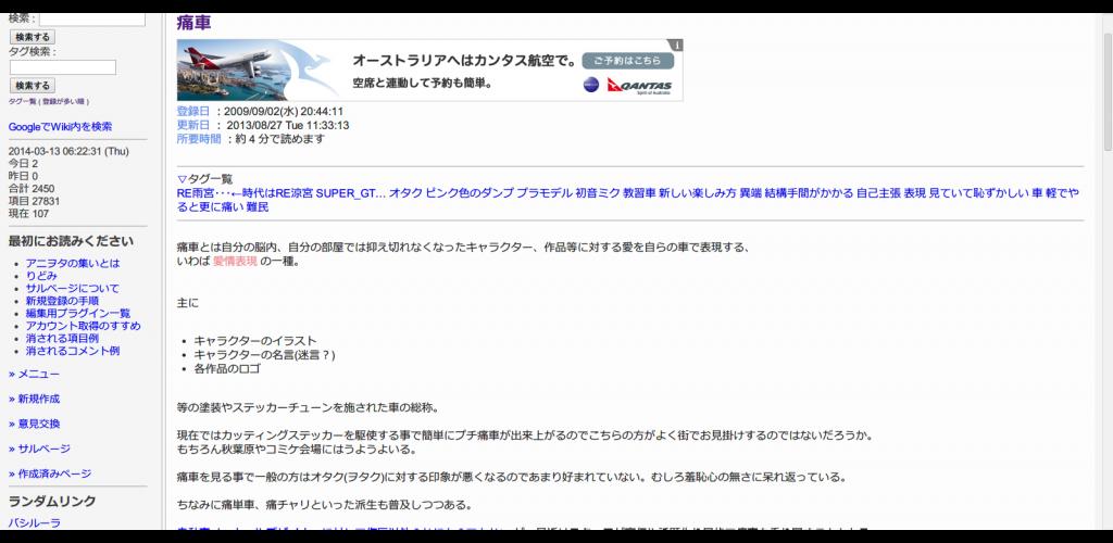 アニヲタWiki 仮  - 痛車