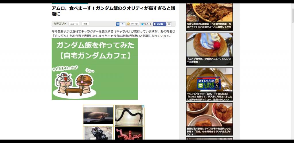 アムロ、食べまーす!ガンダム飯のクオリティが高すぎると話題に   NewsACT