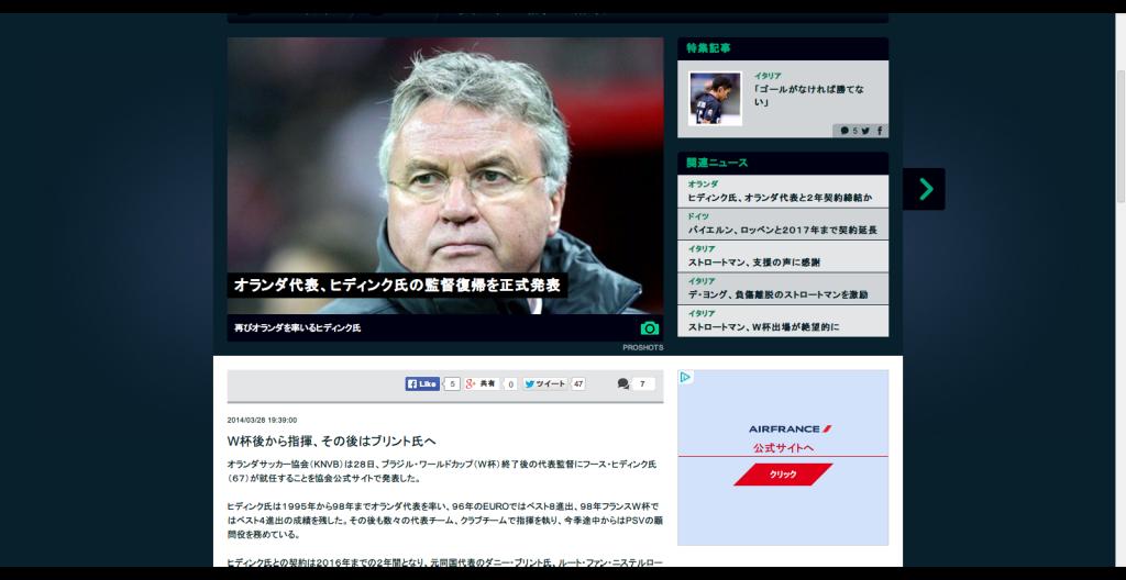 オランダ代表、ヒディンク氏の監督復帰を正式発表 - Goal.com