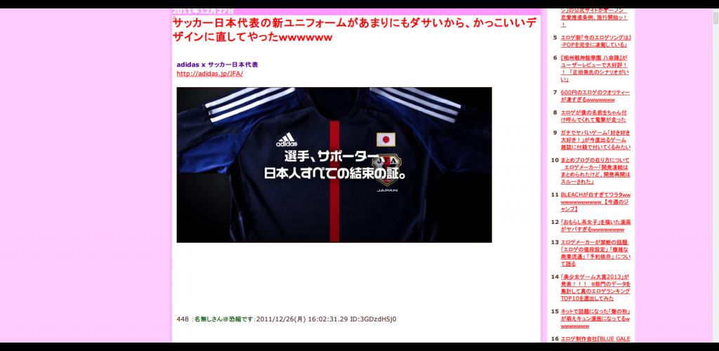 サッカー日本代表の新ユニフォームがあまりにもダサいから、かっこいいデザインに直してやったwwwwww 【2ch】ニュー速VIPブログ `・ω・´