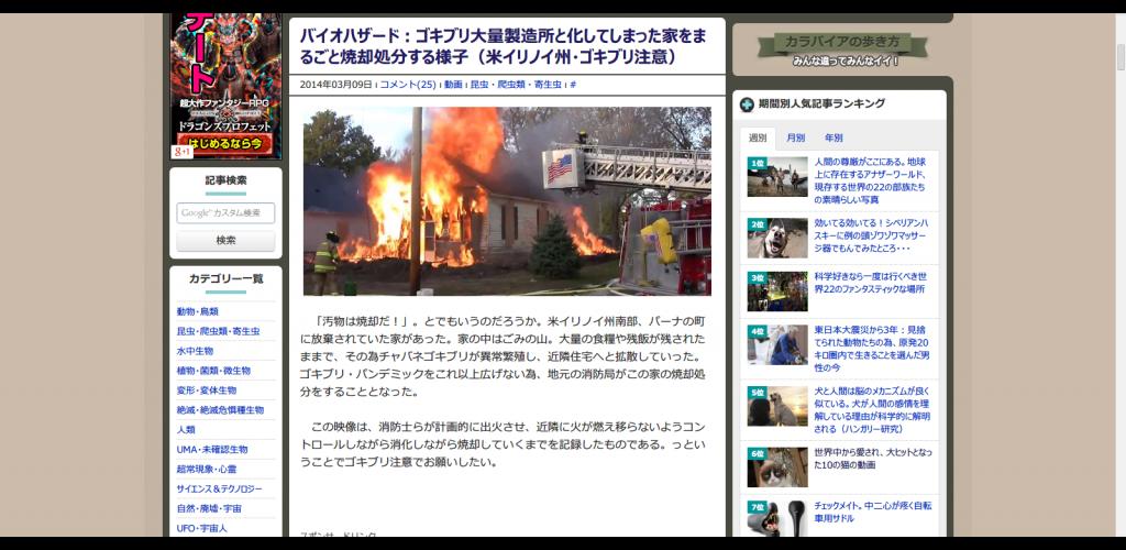 バイオハザード:ゴキブリ大量製造所と化してしまった家をまるごと焼却処分する様子(米イリノイ州・ゴキブリ注意)   カラパイア