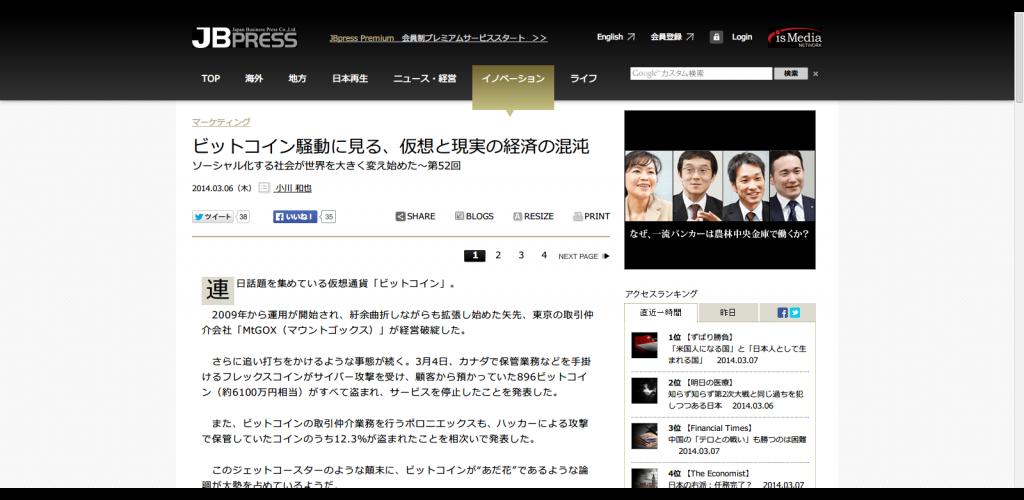 ビットコイン騒動に見る、仮想と現実の経済の混沌 ソーシャル化する社会が世界を大きく変え始めた~第52回:JBpress 日本ビジネスプレス