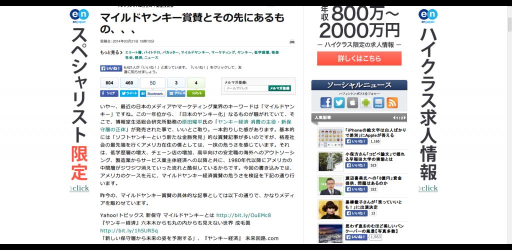 マイルドヤンキー賞賛とその先にあるもの、、、   Gen Shibayama