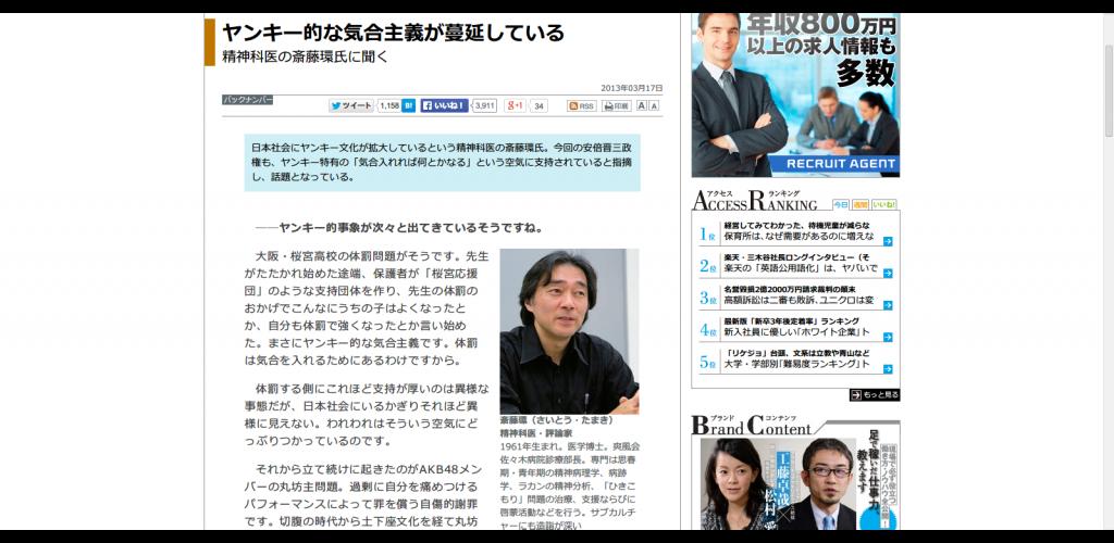 ヤンキー的な気合主義が蔓延している   インタビュー   東洋経済オンライン   新世代リーダーのためのビジネスサイト