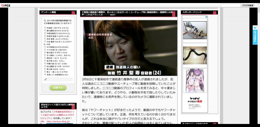 千葉県の連続通り魔事件、犯人はニコ生主だった!ユーチューブ等に動画投稿も!逮捕時には奇声!これはアカン人だ・・・ - 真実を探すブログ