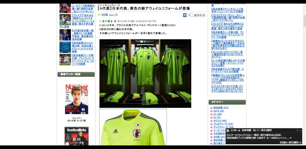 欧州サッカー速報   【A代表】日本代表、黄色の新アウェイユニフォームが登場