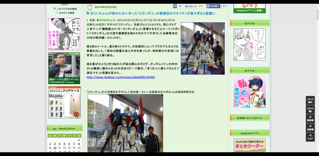 痛いニュース ノ∀`    おじいちゃんが孫のために作った「Zガンダム」木製模型のクオリティが高すぎると話題に - ライブドアブログ