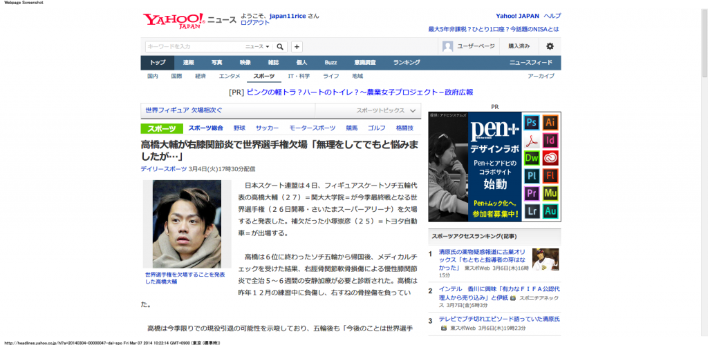 高橋大輔が右膝関節炎で世界選手権欠場「無理をしてでもと悩みましたが…」 (デイリースポーツ) - Yahoo!ニュース