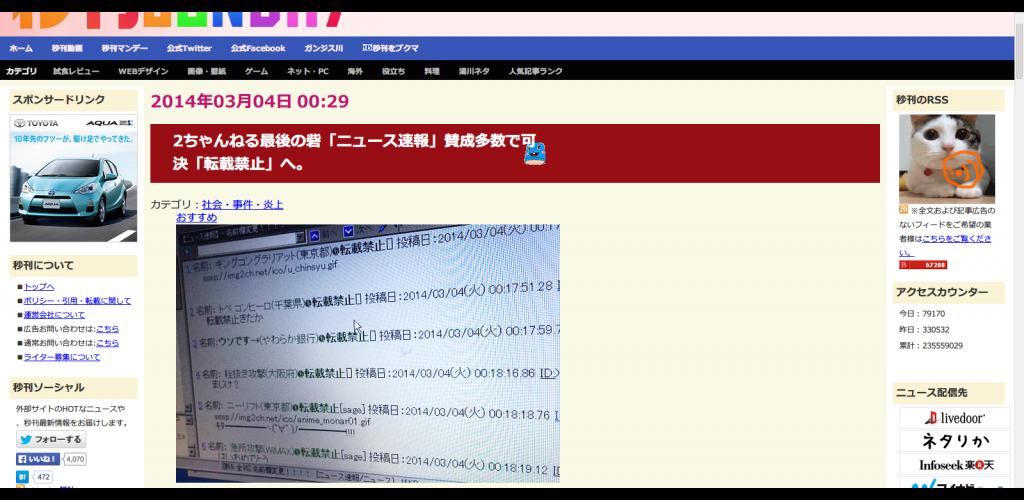 2ちゃんねる最後の砦「ニュース速報」賛成多数で可決「転載禁止」へ。|  ^^  秒刊SUNDAY