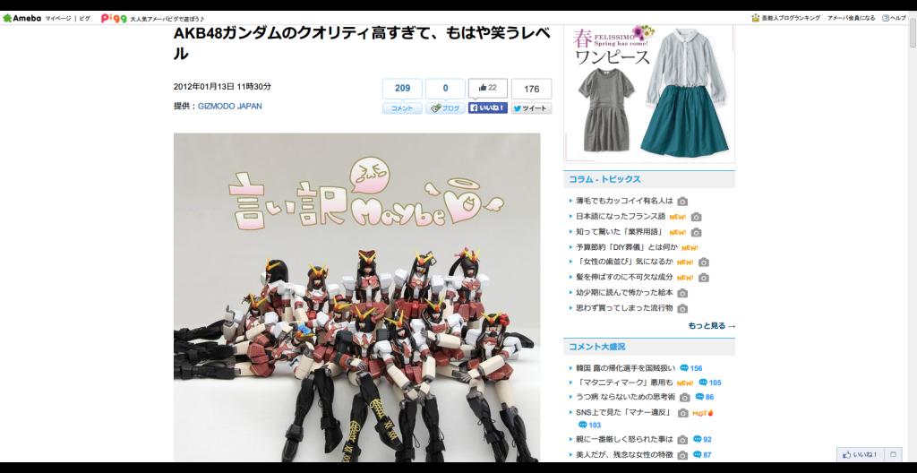 AKB48ガンダムのクオリティ高すぎて、もはや笑うレベル - Ameba News [アメーバニュース