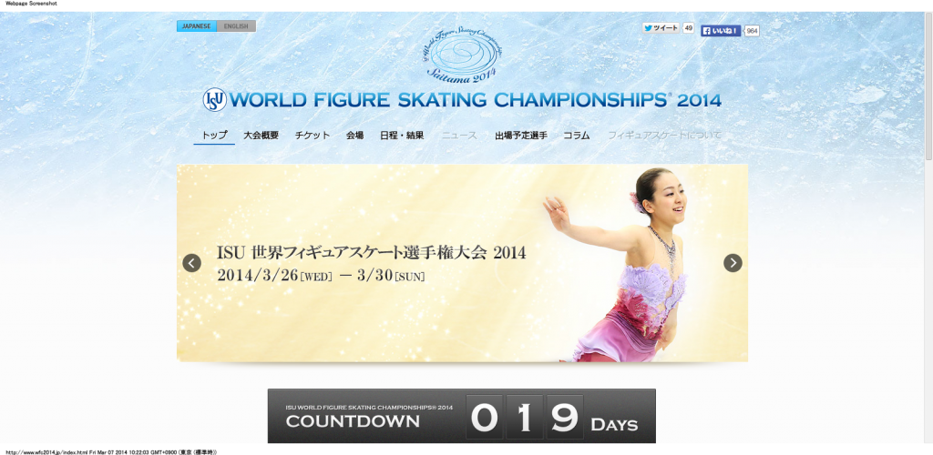 ISU 世界フィギュアスケート選手権大会 2014