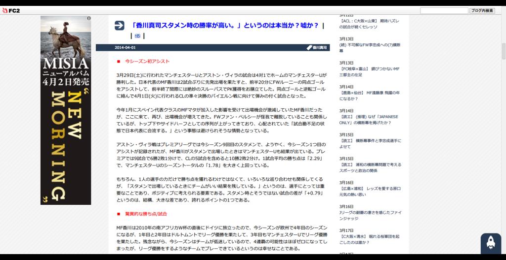 「香川真司スタメン時の勝率が高い。」というのは本当か?嘘か?│サッカーコラム J3 Plus+