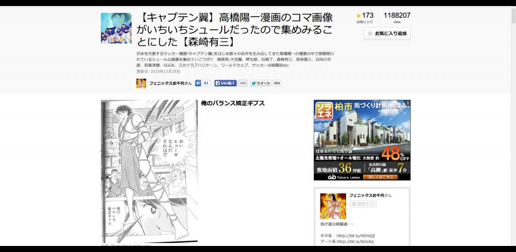 【キャプテン翼】高橋陽一漫画のコマ画像がいちいちシュールだったので集めみることにした【森崎有三】 - NAVER まとめ