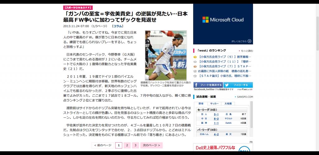 【スポーツON&OFF】「ガンバの至宝=宇佐美貴史」の逆襲が見たい…日本最高FW争いに加わってザックを見返せ(1 3ページ) - MSN産経west