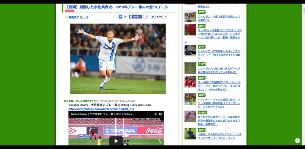 【動画】覚醒した宇佐美貴史、2013年プレー集 J2全19ゴール   footballnet【サッカーまとめ】