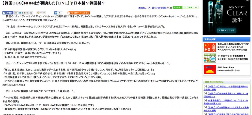 【韓国BBS】NHN社が開発した『LINE』は日本製?韓国製? 2013 02 04 月  11 38 50  サーチナ
