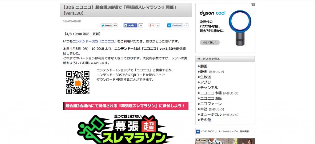 【3DS ニコニコ】超会議3会場で『幕張超スレマラ・ン』開催!【ver1.30】‐ニコニコインフォ