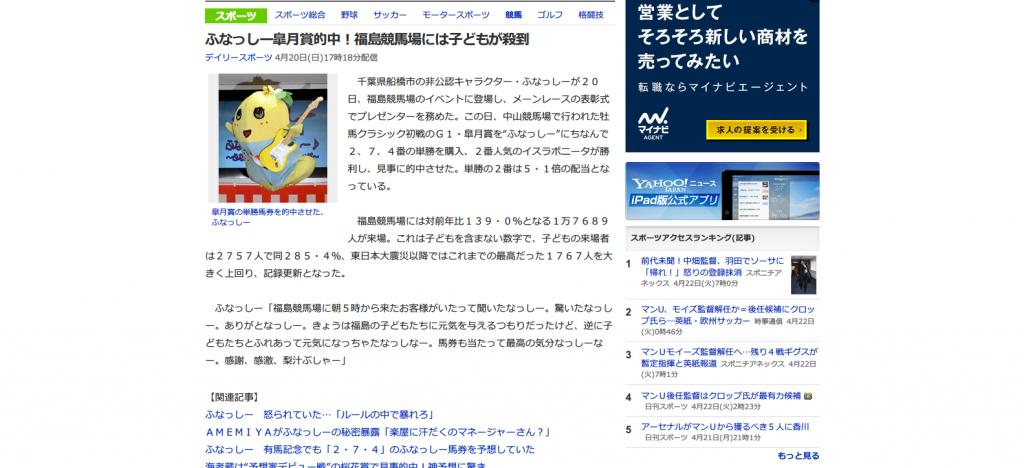 ふなっしー皐月賞的中!福島競馬場には子どもが殺到 (デイリース・ーツ)   Yahoo ニュース