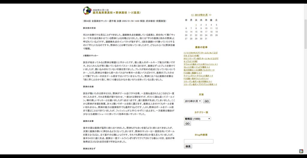 まったりサッカー観戦記  鹿児島実業高校×野洲高校 1-2 延長