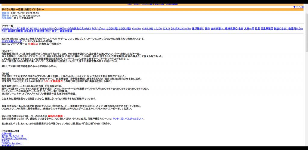 アニヲタWiki 仮  - サクラ大戦3~巴里は燃えているか~ - @ウィキモバイル