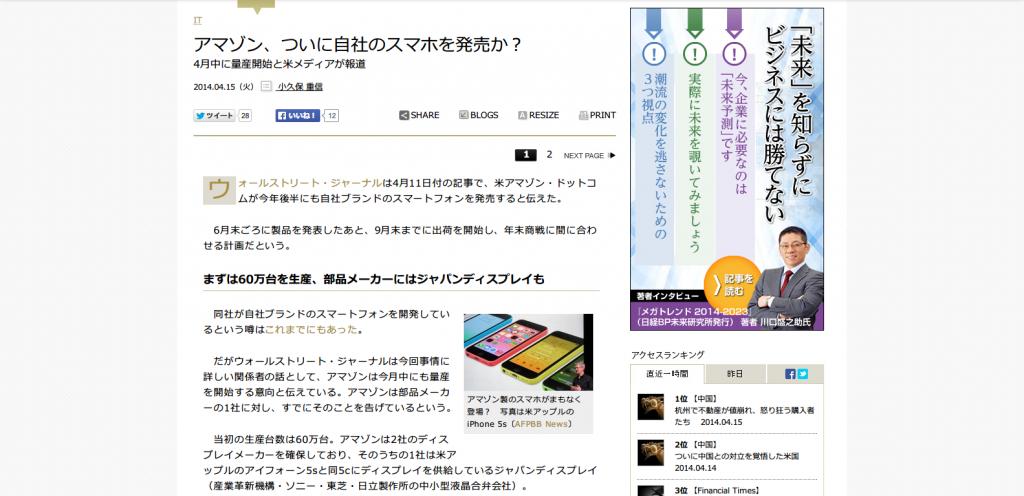 アマゾン、ついに自社のスマホを発売か? 4月中に量産開始と米メディアが報道:JBpress 日本ビジネスプレス