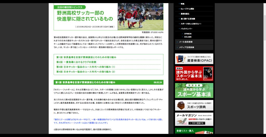 ウェブマガジン sfen | アーカイブ | 笹川スポーツ財団