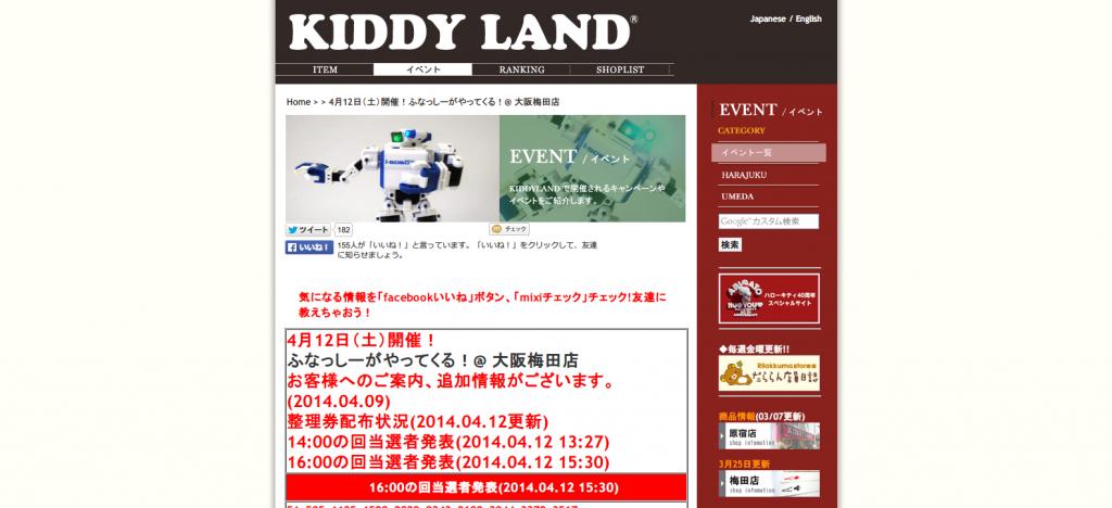 キデイランドへようこそ!   4月12日(土)開催!ふなっしーがやってくる!  大阪梅田店
