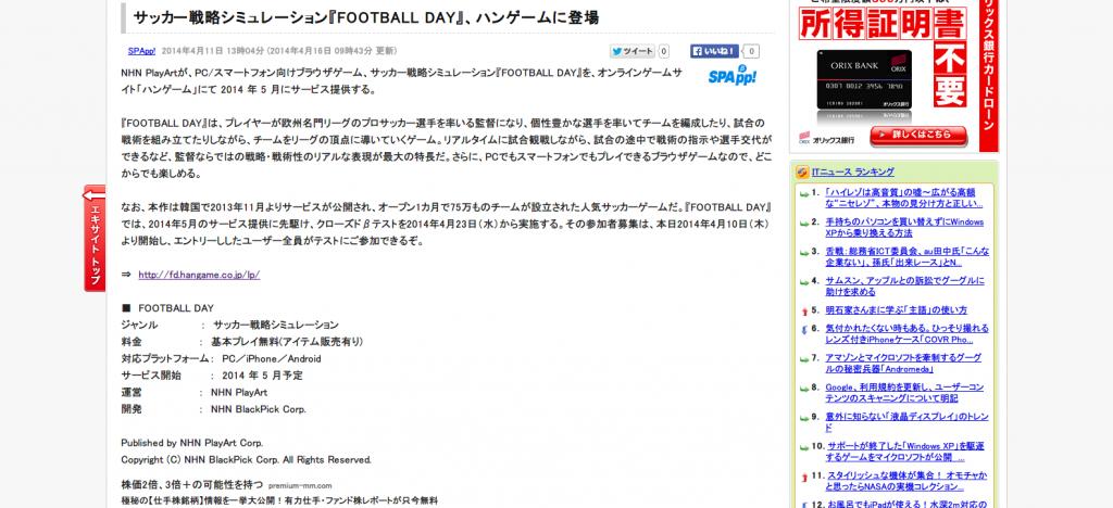 サッカー戦略シミュレーション『FOOTBALL DAY』、ハンゲームに登場 SPApp     エキサイトニュース