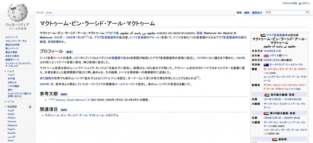 マクトゥーム・ビン・ラーシド・アール・マクトゥーム   Wikipedia