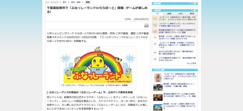 千葉県船橋市で「ふなっしーランドinららぽーと」開催  ゲームが楽しめる    マイナビニュース
