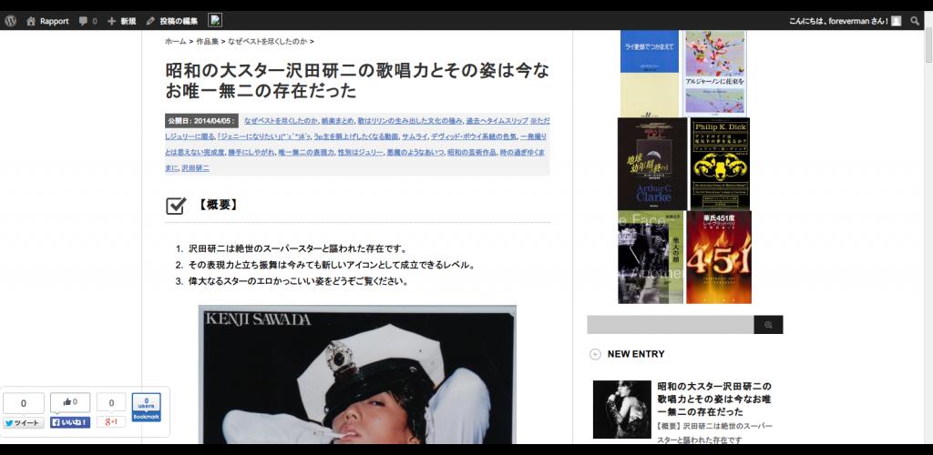 昭和の大スター沢田研二の歌唱力とその姿は今なお唯一無二の存在だった