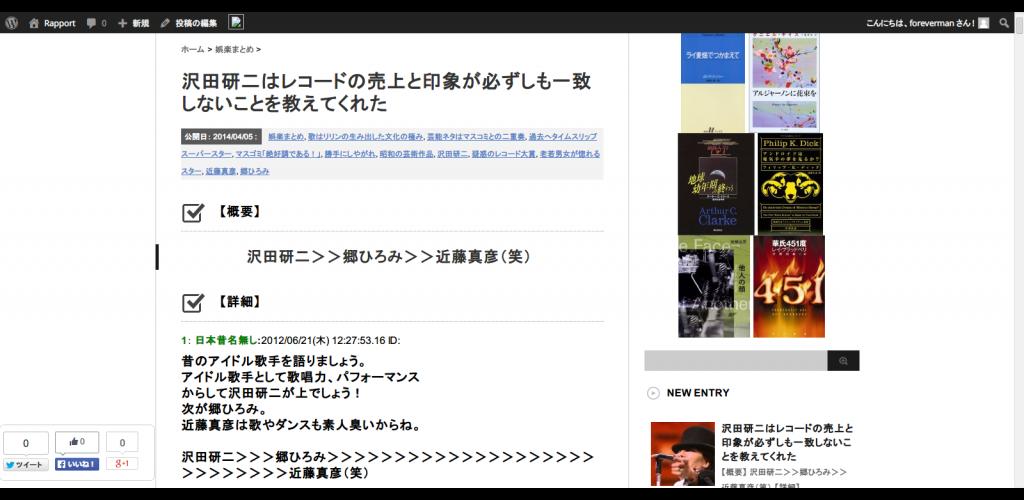 沢田研二はレコードの売上と印象が必ずしも一致しないことを教えてくれた