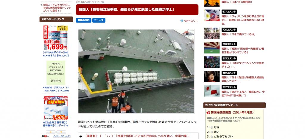 韓国人「旅客船沈没事故、船長らが先に脱出した疑惑が浮上」   カイカイ反応通信