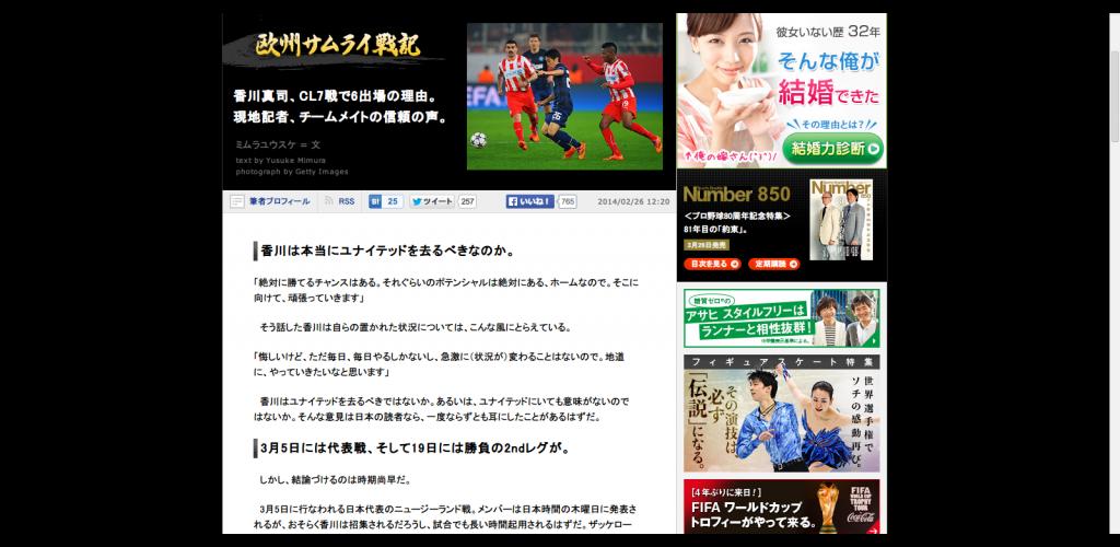 香川真司、CL7戦で6出場の理由。現地記者、チームメイトの信頼の声。 5 5  - Number Web   ナンバー