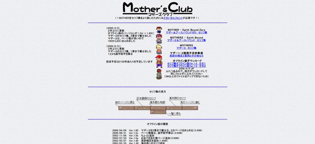 MOTHER応援ページ