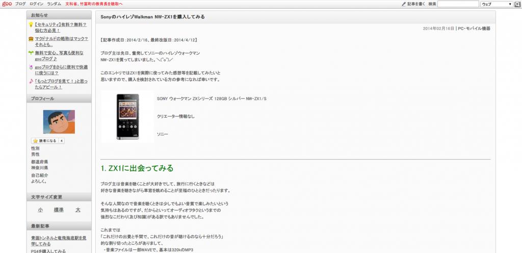 SonyのハイレゾWalkman NW ZX1を購入してみる   きたへふ Cチーム のブログ