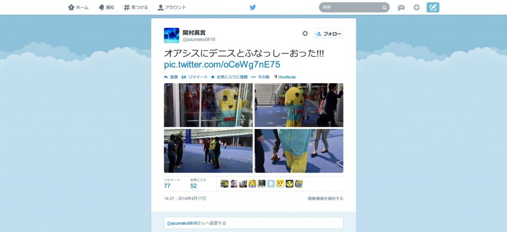 Twitter   azumako0616  オアシスにデニスとふなっしーおった    http   t. ...